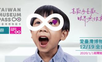 愛台灣博物館卡