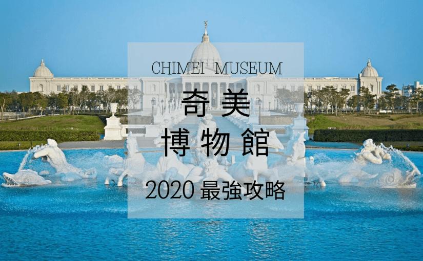 奇美博物館2020 最強攻略