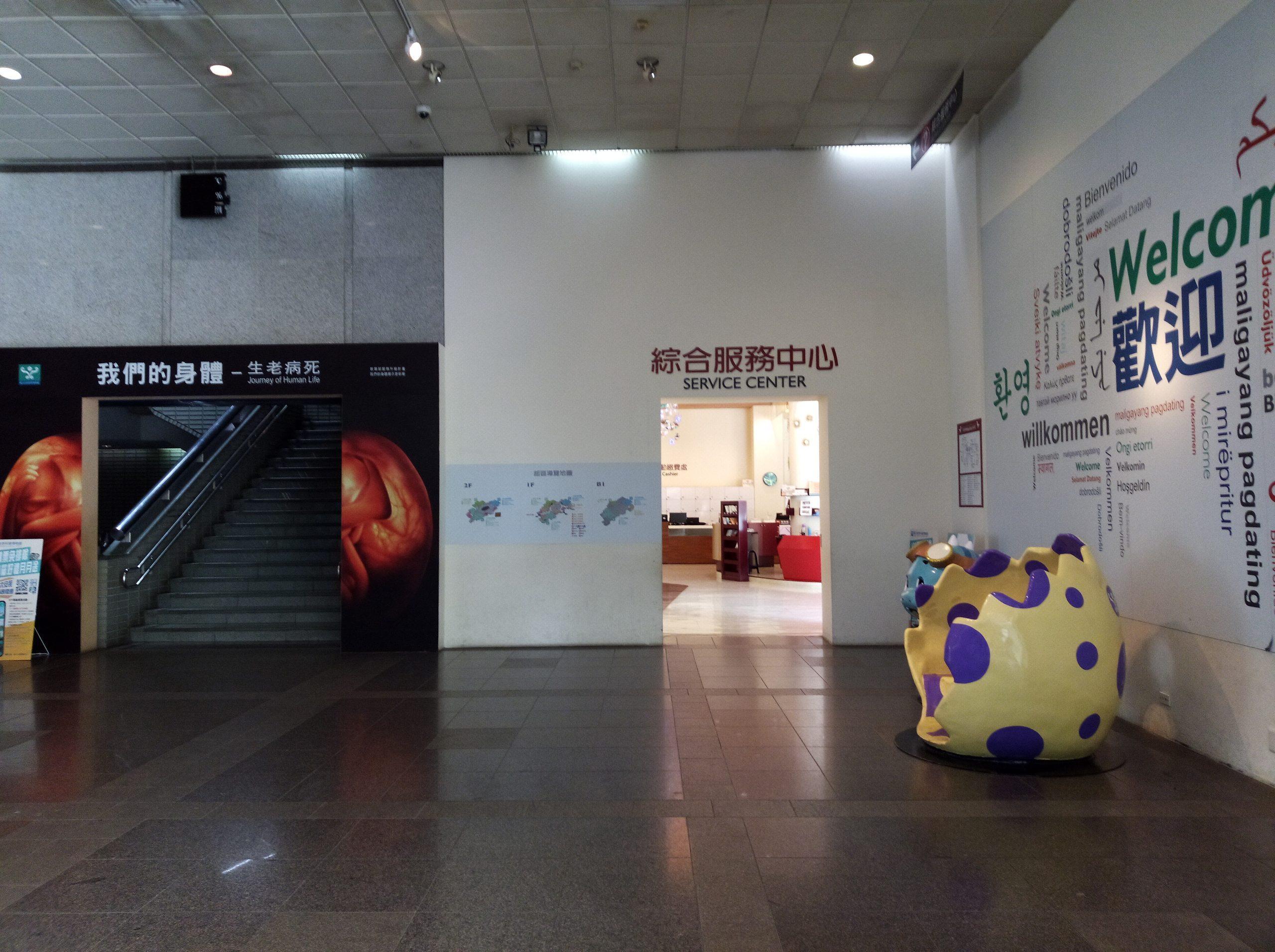 科博館一樓