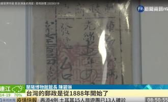 蘭陽博物館郵票特展2020-華視新聞