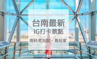 台南最新IG打卡景點 南科考古館 蔦松家 黃色天井