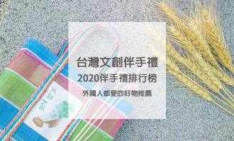台灣文創伴手禮