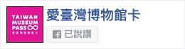 愛台灣博物館卡粉絲團